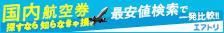 格安航空券「空の旅.com」