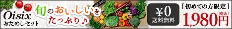 有機野菜などの安全食品宅配Oisix(おいしっくす)