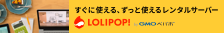ロリポップ!レンタルサーバー
