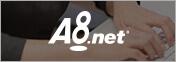 お小遣い稼ぎ アフィリエイト A8.net