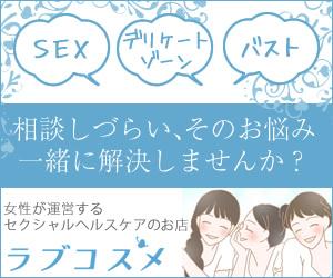 LOVE*48|HOW TO SEX DVD[LC公式]『LOVE*48』は、女性のためのHOW TO SEX DVD。Hを磨く48のテクニックを習得!離れられない女性へとランクアップ♪