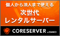 高機能Web Hosting:CORESERVER
