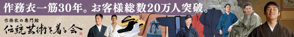 作務衣(さむえ)専門通信販売 『伝統芸術を着る会』<br />