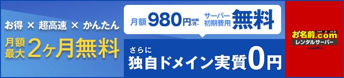 ドメインの運用ならお名前.comレンタルサーバーにお任せ★月額1,365円~★