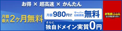 月額1575円