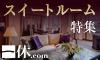 京都の紅葉最安値のホテル予約
