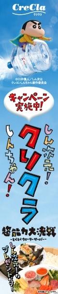 安全な水 クリクラ