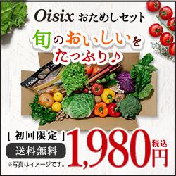 【Oisix】有機野菜など安心食材の定期宅配  オイシックス株式会社