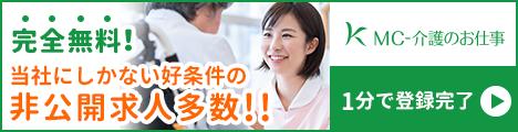 メディカル・コンシェルジュ求人サイト【MC介護のお仕事】