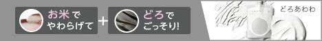 どろ豆乳石鹸】どろあわわ2011年6月30日までナントお値段【半額】大豆気分のコスメシリーズ