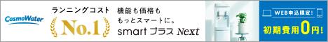 天然水の宅配サービス「コスモウォーター」【レンタル料永久無料】のウォーターサーバー