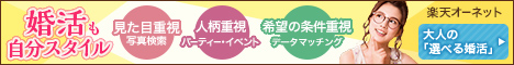 婚活 大阪 マッチング