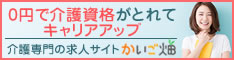 介護専門求人サイト【かいご畑】