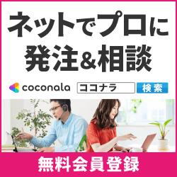 人気急上昇中のオンラインマーケット!