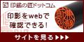 印鑑の匠.comのポイント対象リンク