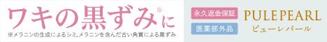 ワキの黒ずみ対策専用ジェル【Pule Pearl(ピューレパール) 】