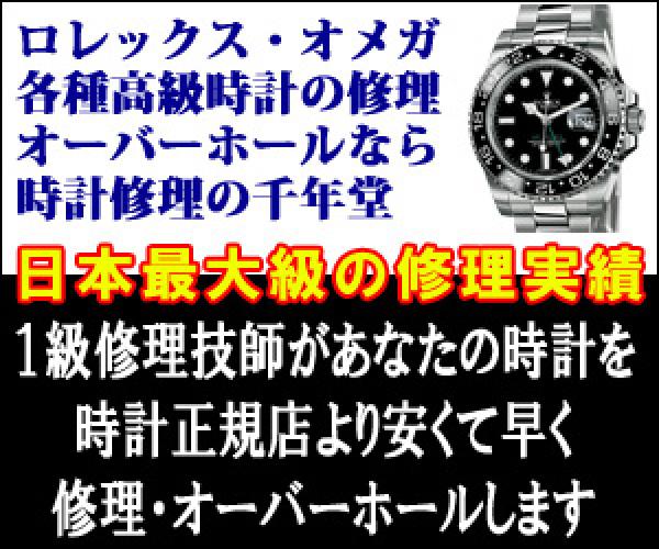 一流の技術で修理!時計修理の千年堂