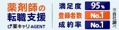 日本最大級の薬剤師転職支援サイト【m3.com Pharmacist】