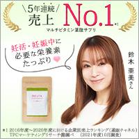厚生労働省推奨の葉酸サプリ【ベルタ葉酸サプリ】