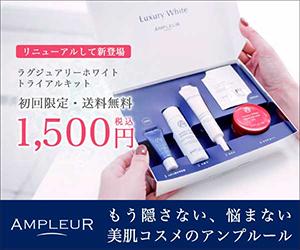 【美白】トライアルキット購入1890円