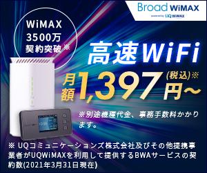 高速&激安モバイル通信なら【BroadWiMAX】