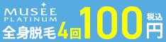 ミュゼプラチナム★両ワキ+Vライン脱毛完了コース