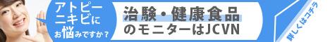 ニキビ・アトピーの治験