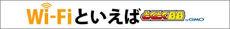 GMO�Ƃ��Ƃ�BB WiMAX 2+��ReFa CARAT�̃v���[���g�L�����y�[��