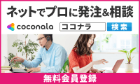 ココナラ プログラム作成サービス