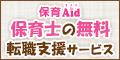 保育士さんのための転職支援サービス【保育エイド】