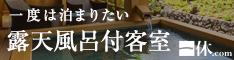 温泉予約 一休.com