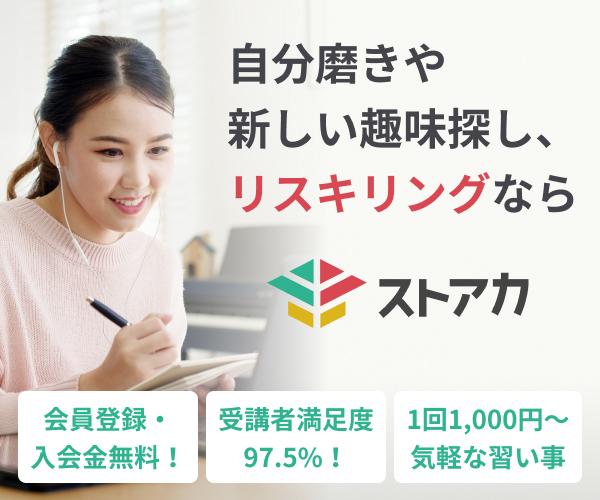 【ストリートアカデミー】無料会員登録