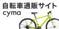 人気自転車が最大50%OFF!送料無料!話題の自転車ショップ【cyma-サイマ-】