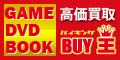中古買取サイト「BUY王(バイキング)」GAME・DVD・書籍買取