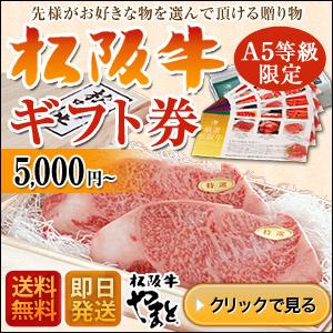 松阪牛贈り物