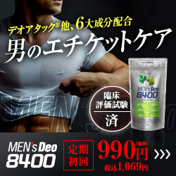 体臭消臭サプリ【メンズデオ7200】