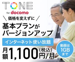 月額1000円 スマホ【TONE】