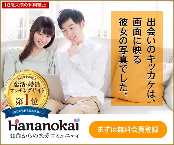 中高年コミュニティ【華の会メール】男女無料会員登録