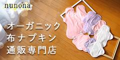 オーガニック布ナプキンの通販サイト【nunonaの布ナプキン】