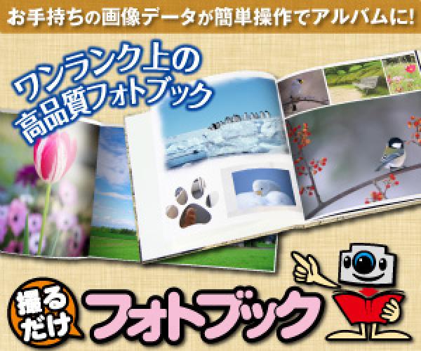 ワンランク上の高品質フォトブックを1冊から作成できる【撮るだけフォトブック】