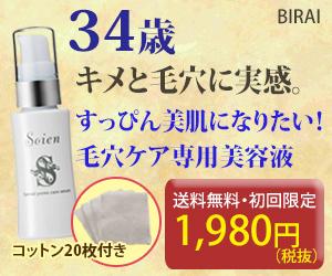 【初回970円】毛穴専用美容液【ソワン】