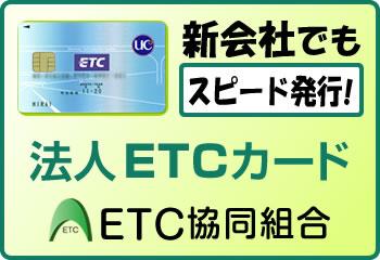 339616d42217a1 新会社への発行率NO.1の法人ETCカード!しかもスピード発行!