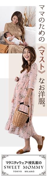 sweet mommyのやさしい時間をサポートする授乳服