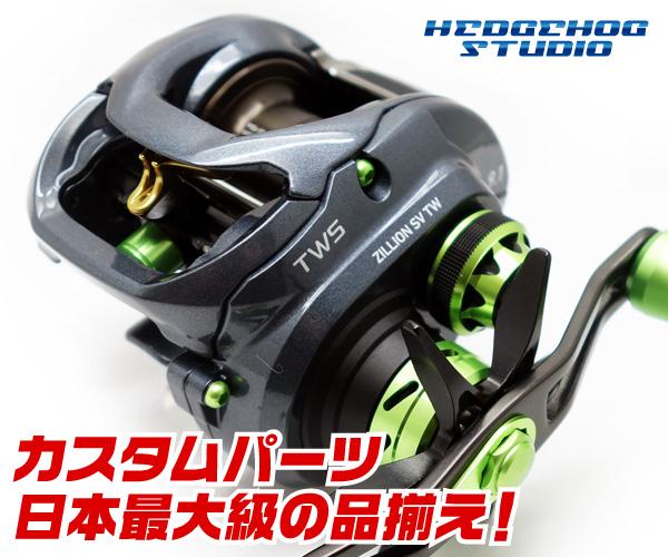 釣り具カスタムパーツ専門店【HEDGEHOG STUDIO】