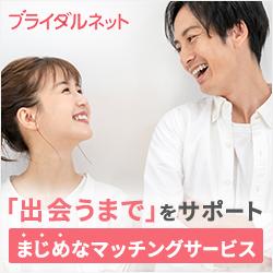 日本最大級の婚活サイト ブライダルネット