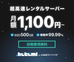 【ヘテムル】大容量256GB。オールSSDならさらに超高速