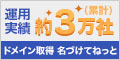 NTTPCのレンタルサーバー VPS WebARENA(ウェブアリーナ) 【★】