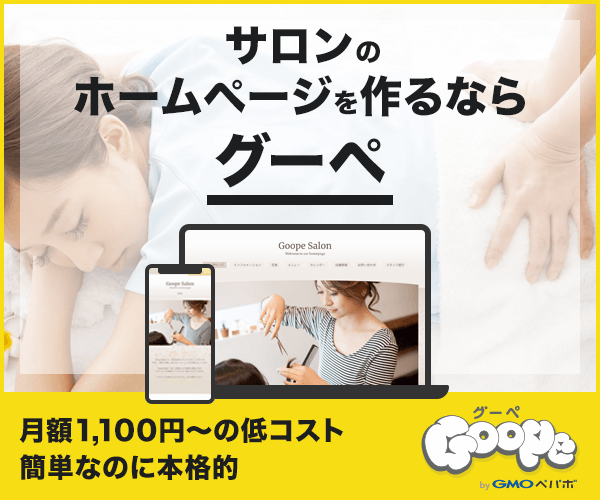 ホームページ作成サービス:グーペ