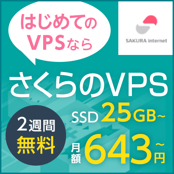 サーバー設定 Webサーバ(Apache)編 – さくらのVPS SSD 2G