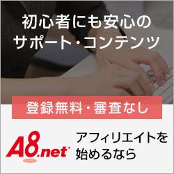 A8net 貼るだけ